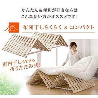 【布団ベランダ干し不要】 すのこマット シングルマット 布団乾燥機 四折りタイプ(すのこベッド)