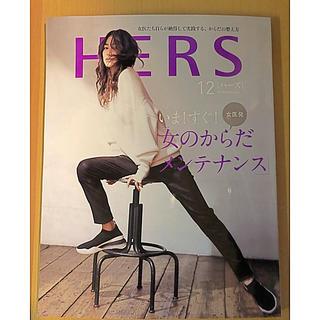コウブンシャ(光文社)のHERS ハーズ 12月号 「女医発 女のからだメンテナンス」(その他)