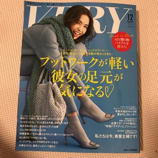 コウブンシャ(光文社)のVERY12月号(ファッション)
