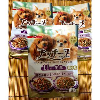 ニッシンペットフード(日清ペットフード)の11歳以上 半生ドッグフード プッチーヌ(3袋)  総合栄養食(ペットフード)