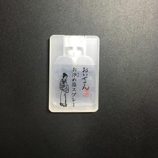 ノギザカフォーティーシックス(乃木坂46)のおいせさん(アロマグッズ)