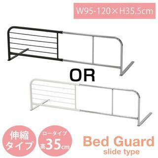 布団のずれ・転落防止 ベッドガード 伸縮 スライド式 ブラウンorホワイト (その他)