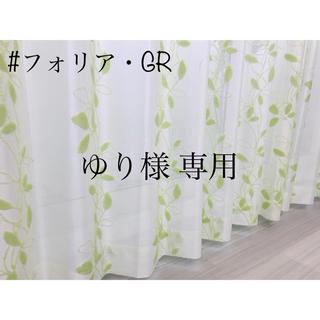 ゆ。様 専用 レースカーテン 150㎝×83㎝ 2枚(レースカーテン)