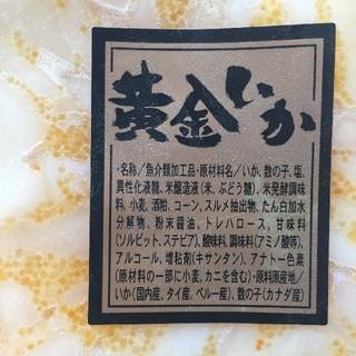 【ジン様☆確定】業務用黄金いか1kgといかキムチ1kgセット(魚介)