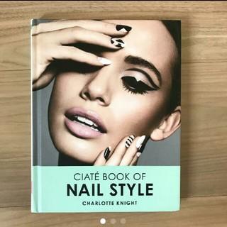 シアテ(ciate)のシアテ The Ciate Book of Nail Style(洋書)