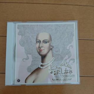 CD(クラシック)