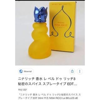 ニナリッチ(NINA RICCI)の【レアほぼ新品】 ニナリッチ  香水(香水(女性用))