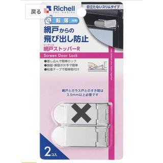 リッチェル(Richell)のリッチェル 網戸(ドアロック)
