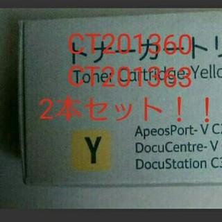 富士ゼロックス トナーカートリッジ CT201360 CT201363 2本(OA機器)