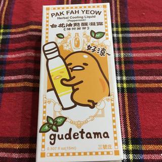 グデタマ(ぐでたま)の白花油  ぐでたま  ペパーミントの香り(エッセンシャルオイル(精油))
