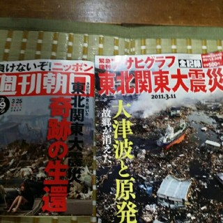 2011大震災雑誌(ニュース/総合)