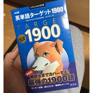 ターゲット(Target)の新品 ターゲット1900(参考書)