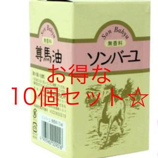 ソンバーユ(SONBAHYU)の10個セット ソンバーユ 無香料 70ml 馬油100% 薬師堂 保湿クリーム(フェイスオイル / バーム)