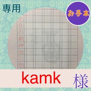 kamk 様 専用ページ 習字 ボールペン字 講座 翠夏 (書道用品)