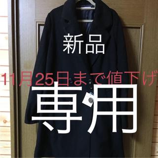 シマムラ(しまむら)のチェスターコート   新品     ココナツさん専用(チェスターコート)