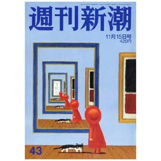 週刊新潮 43 (ニュース/総合)