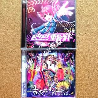 UTAU 重音テト アルバムCD・DVD 吉原ラメント 他(ボーカロイド)