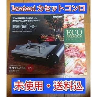 イワタニ(Iwatani)の■イワタニ/カセットコンロ(調理道具/製菓道具)