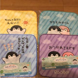 BANDAI - コウペンちゃん ハンドタオル