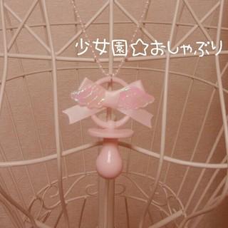 ハニーサロン(Honey Salon)の。.ʚ 少女園†おしゃぶり ɞ .。ネックレス(ネックレス)
