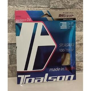 トアルソン(TOALSON)のストリング Toalson (テニス用) (その他)