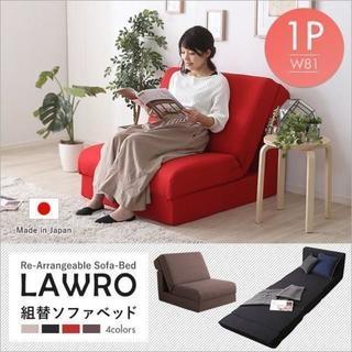 組み換え自由なローソファベッド☆ポケットコイル 1人掛 日本製 カウチ(ソファベッド)