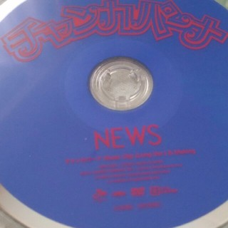 ニュース(NEWS)のNEWS チャンカパーナ DVD making  スペシャルbox(アイドルグッズ)