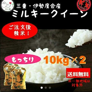 新米ミルキークイーンもっちり20kg 玄米 お米(米/穀物)