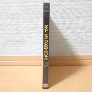 マストテクニック25 DJ編 スクラッチ/ DVD(ターンテーブル)