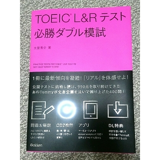 ガッケン(学研)のTOEIC L&Rテスト  必勝ダブル模試(参考書)