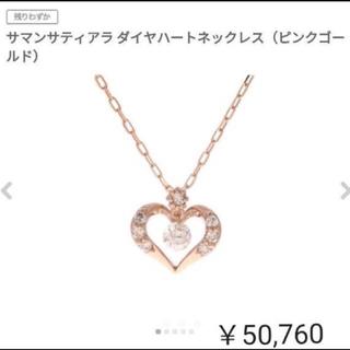サマンサティアラ(Samantha Tiara)の【定価¥50,760】 サマンサティアラ ダイヤ K18 ハート ネックレス(ネックレス)