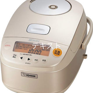 ゾウジルシ(象印)の象印 炊飯器 5.5合 圧力IH式 極め炊き (その他)
