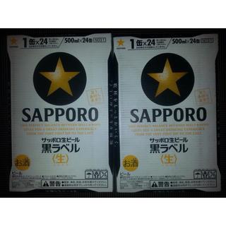 サッポロ(サッポロ)のサッポロ黒ラベル 生 500ml×2ケース★☆(その他)