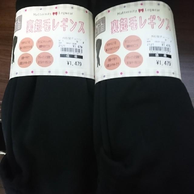 西松屋(ニシマツヤ)のマタニティ裏起毛レギンス2点セット キッズ/ベビー/マタニティのマタニティ(マタニティタイツ/レギンス)の商品写真