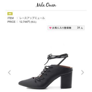 ミラオーウェン(Mila Owen)のmila owen レースアップミュール(ミュール)