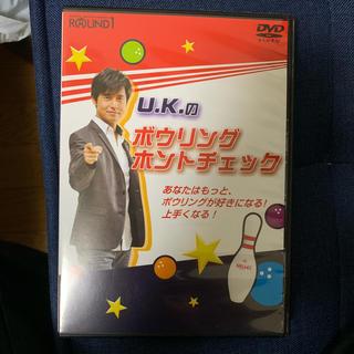 ROUND1 ボウリングDVD(DVDプレーヤー)