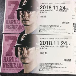 ニホンハム(日本ハム)の日本ハムファイターズファンフェスティバル 自由席(野球)
