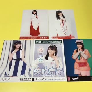エイチケーティーフォーティーエイト(HKT48)の矢吹奈子 生写真 セット(アイドルグッズ)