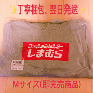 シマムラ(しまむら)の新品 しまむら × ZOZOTOWN Box Logo  パーカー✳︎ Mサイズ(パーカー)
