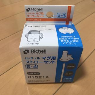 リッチェル(Richell)のリッチェル 替マグ用ストロー(マグカップ)