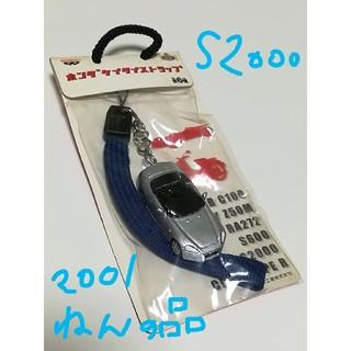バンプレスト(BANPRESTO)の2000年 S2000 ホンダ 携帯ストラップ(ミニカー)