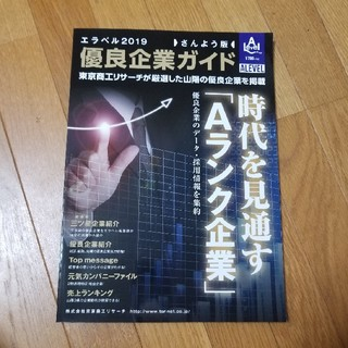 雑誌 エラベル2019(ニュース/総合)