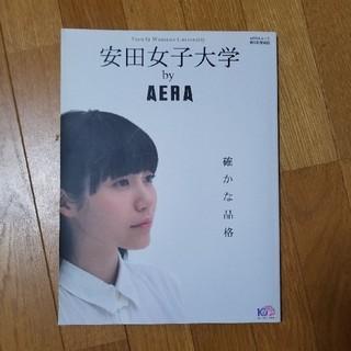 アサヒシンブンシュッパン(朝日新聞出版)の雑誌 AERA(ニュース/総合)