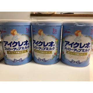 グリコ(グリコ)のアイクレオ フォローアップミルク 3缶(その他)