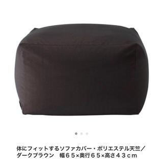 MUJI (無印良品) - 無印良品 体にフィットするソファ カバー