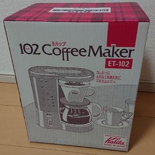 カリタ(CARITA)のカリタ⭐コーヒーメーカー(コーヒーメーカー)