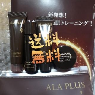 アラ(ALA)の【新品】ALA PLUS+おまけ(サンプル/トライアルキット)
