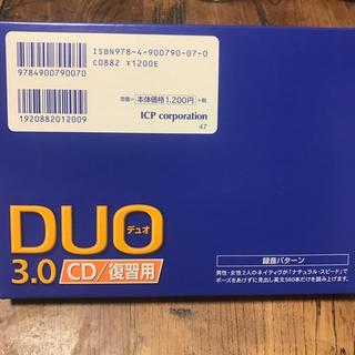 DUO3.0 復習用CD(CDブック)