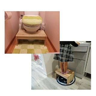 ♥木製『子供用手洗踏み台』♥送料無料!! 洗面所 キッチン テーブル イス(補助便座)