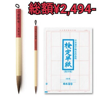 【日本習字】小学観峰&名前筆&四字用半紙(書道用品)